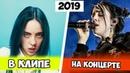 КАК ЗВЁЗДЫ ПОЮТ ВЖИВУЮ БЕЗ АВТОТЮНА И ФОНОГРАММЫ 2019