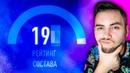 ФУТ ДРАФТ 195 ЧЕЛЛЕНДЖ   МОЙ ЛУЧШИЙ ДРАФТ ФИФА 19   FUT DRAFT FIFA 19 ДРАФТ 190