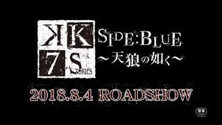 K SEVEN STORIES Episode 2 - трейлер