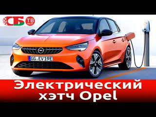 Электрический хэтч Opel для народа   видео обзор авто новостей