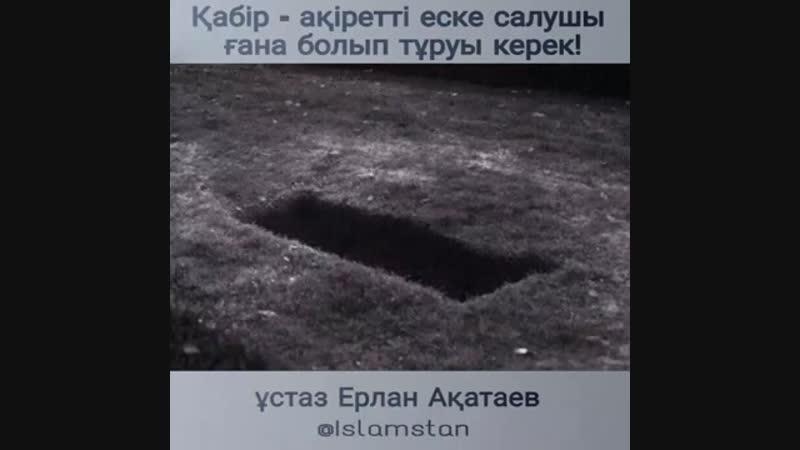 Қабір ақіретті еске салушы ғана болып тұруы керек Ұстаз Ерлан Ақатаев 360