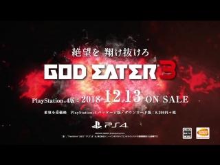 God eater 3 3rd trailer