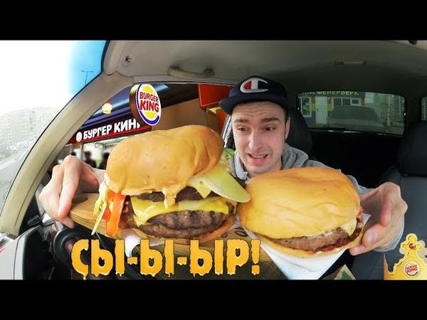 Самый Сырный Джо из Бургер Кинг 749 90 Собираю бургер в Burger King по своему Обзор еды