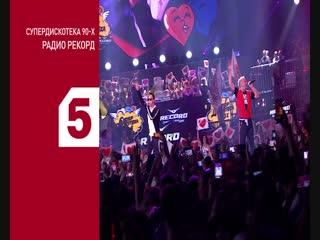 """""""Супердискотека 90-х"""" в новогоднюю ночь на Пятом канале"""