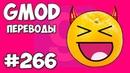 Garry's Mod Смешные моменты перевод 266 ЗЛОЙ АПЕЛЬСИН И ЗМЕИ Гаррис Мод