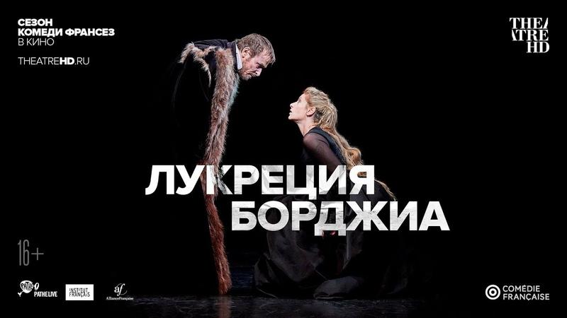 КОМЕДИ ФРАНСЕЗ ЛУКРЕЦИЯ БОРДЖИА в кино
