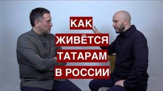 Руслан Айсин: как живётся татарам в России