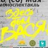 """Спектакль """"Здесь был Вася"""" Новосибирск 18 мая"""