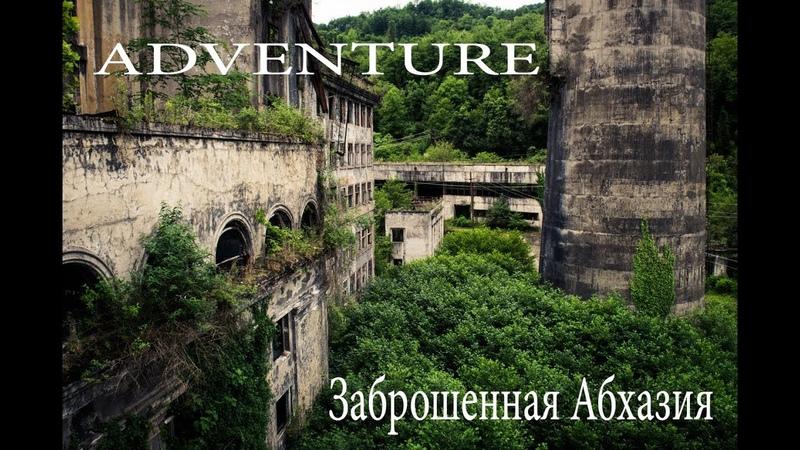 Заброшенные Города Акамара,Ткварчел,заброшенная Олимпийская база в Абхазии