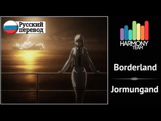 Jormungand RUS cover SonoraSofi  Borderland Harmony Team