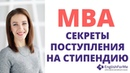 Как поступить в MBA в США на стипендию самостоятельно за 6 мес - совет от Engforme!