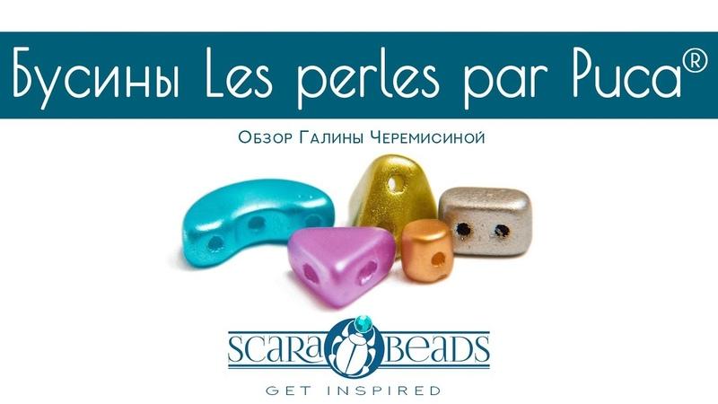 DIY Обзор Материалов для Рукоделия Чешские Бусины Les Perles Par Puca Украшения из Бусин