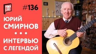 Юрий Смирнов - интервью с гитарной легендой