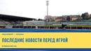 Люксембург — Украина последние новости перед игрой, репортаж со стадиона