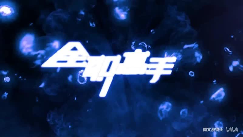трейлер Аватар короля 2 Quanzhi Gaoshou 2nd Season