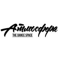 Логотип АТМОСФЕРА / Школа(студия) танцев /Ростов-на-Дону