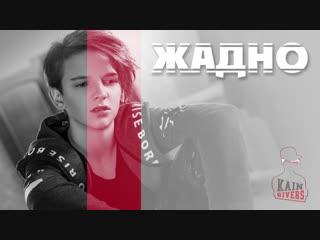Kain rivers жадно (prod. palagin), премьера клипа, 2018 | 12+