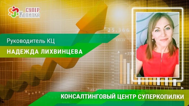 Руководитель Консалтингового Центра СуперКопилки Надежда Лихвинцева
