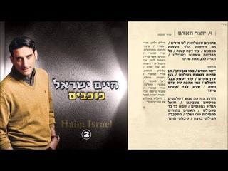 Yotzer Ha'adam   יוצר האדם - Creador del hombre   🎙 Haim Israel - חיים ישראל