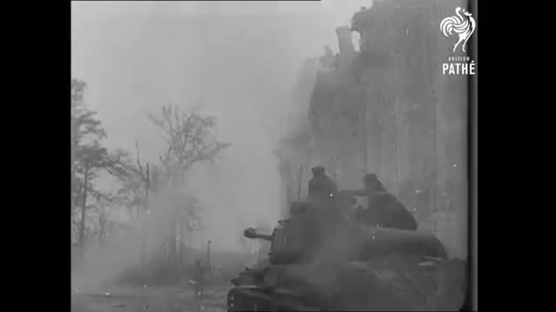Штурм Берлина советскими войсками Конец Войны 1945 г