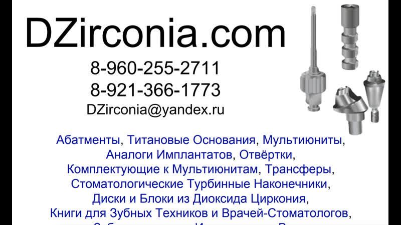 №1 МУЛЬТИЮНИТЫ Все основные имплантационные системы в наличии