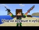Мод на аружые я нуб Minecraft
