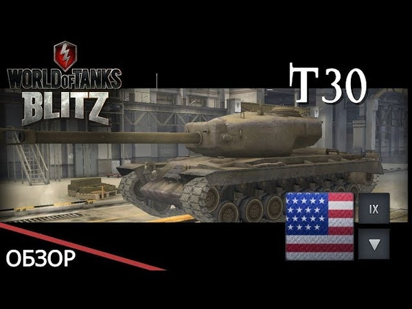 Обзор Т30|WoT Blitz