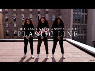Plastic line   choreo by nadtochey tatiana  put you on kierra luv