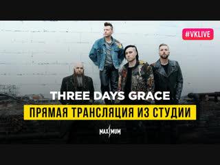 Three days grace в студии радио maximum!