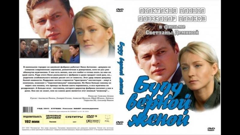 Буду верной женой Все серии Добрый романтичный фильм с юмором