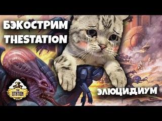 Бэкострим The Station - Саймон Спурриер Элюцидиум