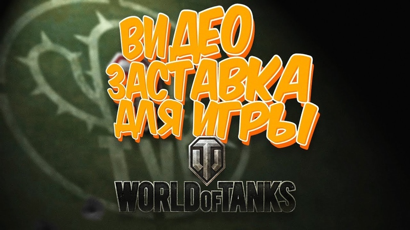 World of Tanks видео превью для канала KaKTyZZ TV