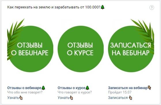 SMM Кейс: 500 заявок от 16 руб. (среднее 27,67 руб.) через авто-воронку на Онлайн марафон по переезду на землю, изображение №1