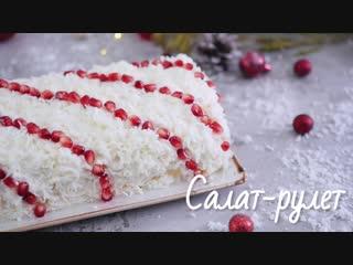Накрываем новогоднии стол_ топ-3 блюда