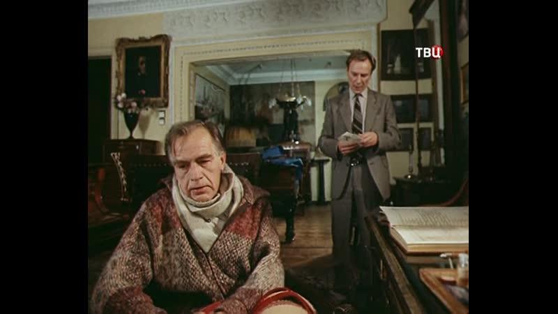 Визит к Минотавру (1987) - 2 серия