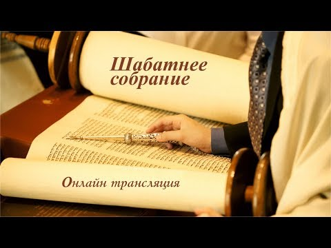 Суккот 5779 Община Щавей Цион г Хайфа
