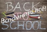 Уже вернулись из отпуска? Хотите, чтобы ребёнок к началу учебного года вспомнил пройденное ранее?