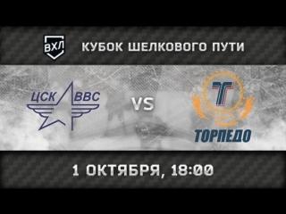 ЦСК ВВС Самара  Торпедо У-К Усть-Каменогорск 18:00
