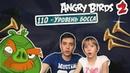 ★ 14 Игра Angry Birds 2 ★ Уровень БОССА 110 мультик игра энгри бердс 2 Детский летсплей
