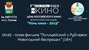 Полицейский с Рублевки Новогодний беспредел 16 трейлер Ночь кино 2019 п г т Сосьва