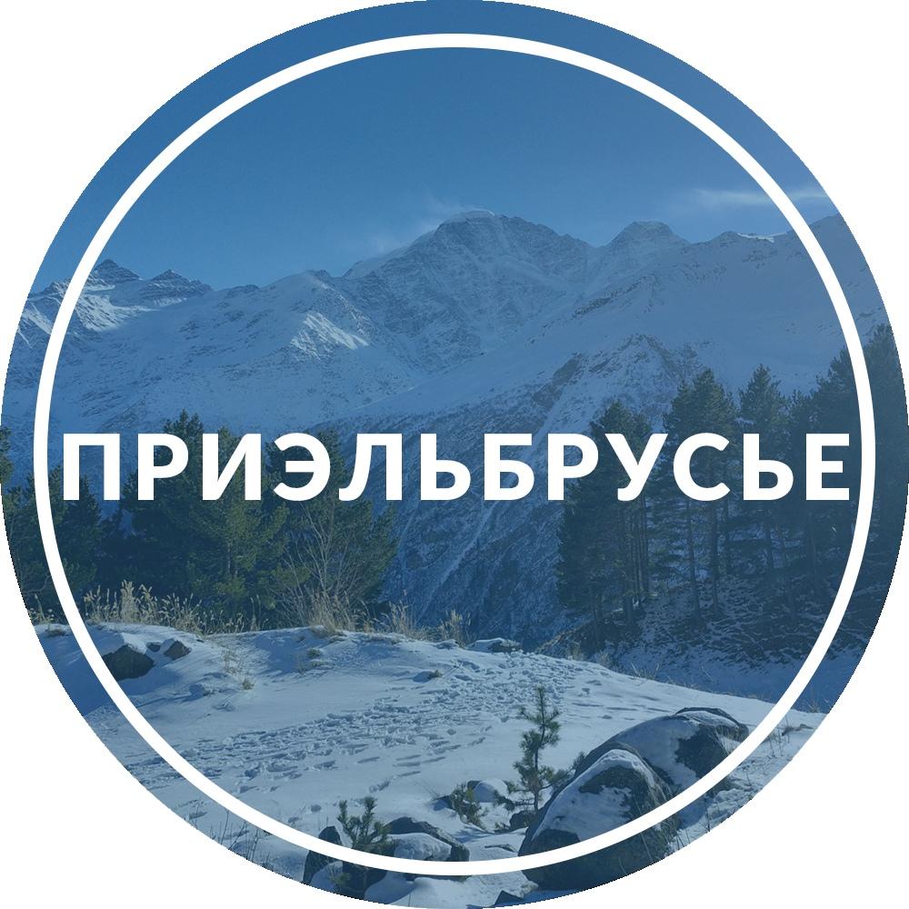Афиша Тольятти Тур в Приэльбрусье / 3 - 10 ноября 2019