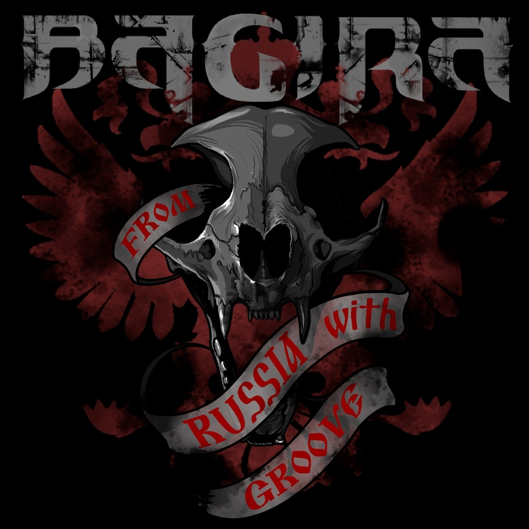 Багира - From Russia with Groove (EP)