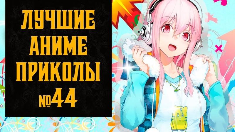 Лучшие аниме приколы коубы coubs №44