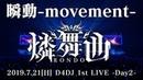 【ライブ映像公開!】燐舞曲「瞬動-movement-」/D4DJ 1st LIVE -Day2-(2019/7/21)