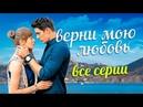 Верни мою любовь Все серии подряд 2014 @ Русские сериалы