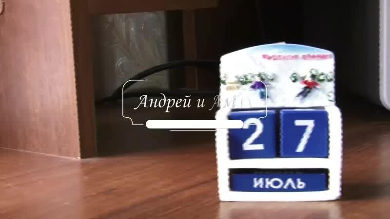 27 июля день рождение нашей семьи mp4