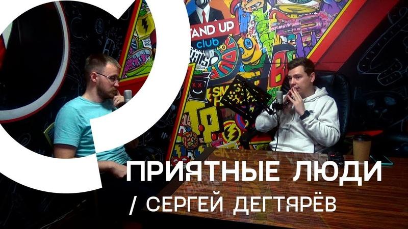 Приятные люди Сергей Дегтярёв психотерапевт