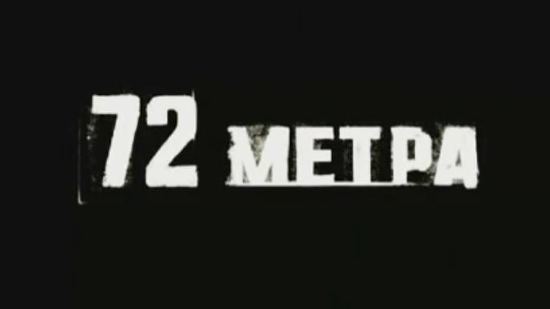 КУРСК.72 МЕТРА.ШЕВЧУК - КАПИТАН КОЛЕСНИКОВ.