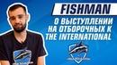 Fishman о квалах на TI9 Vega против Na`Vi и Winstrike
