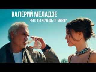 Валерий Меладзе - Чего ты хочешь от меня I клип #vqmusic